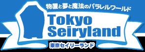 物置と夢と魔法のパラレルワールド 東京セイリーランド